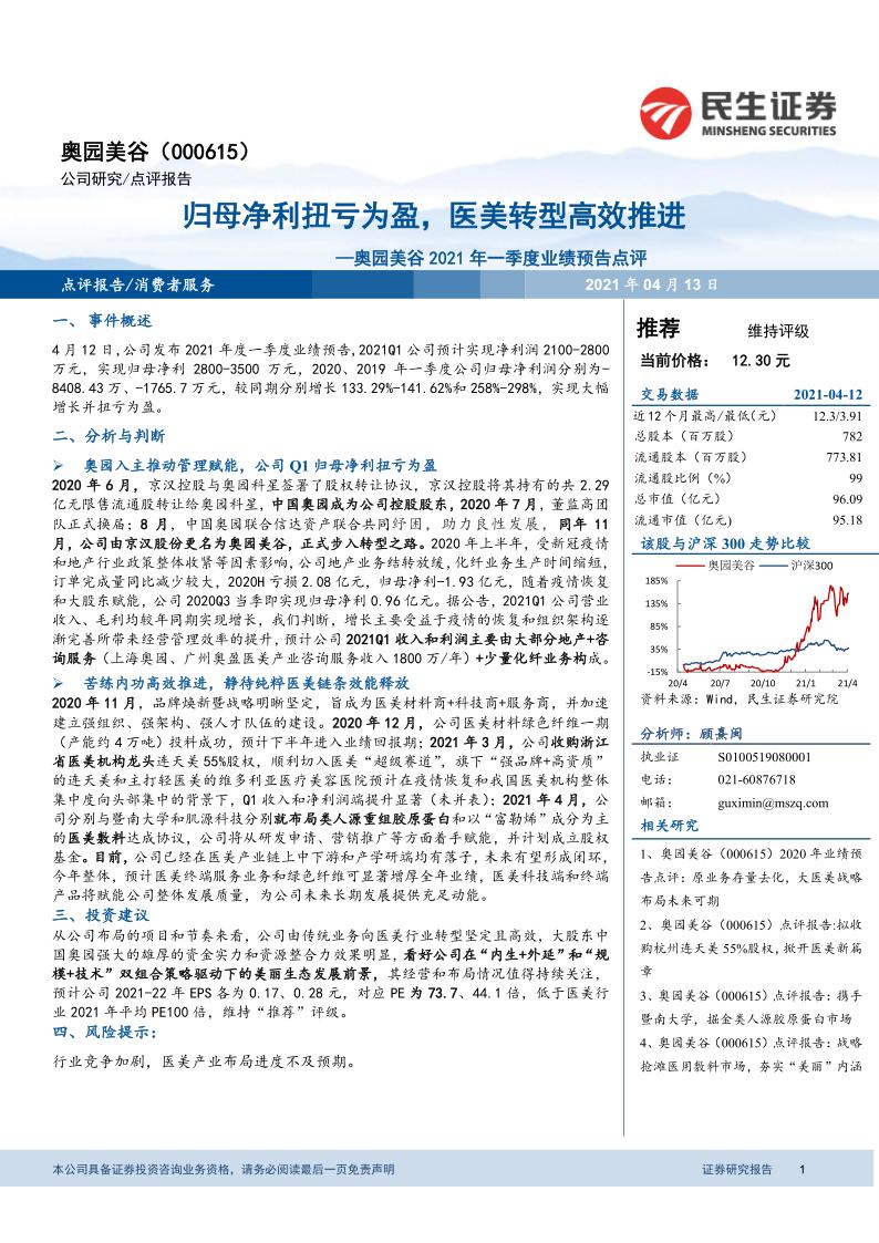 """奥园美谷一季度业绩翻倍 获机构维持""""推荐""""评级.png"""