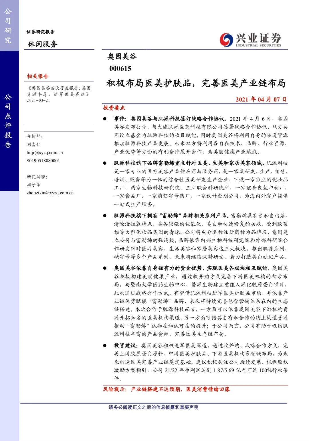 研报丨积极布局医美产品端 奥园美谷获兴业、民生、安信关注.jpg