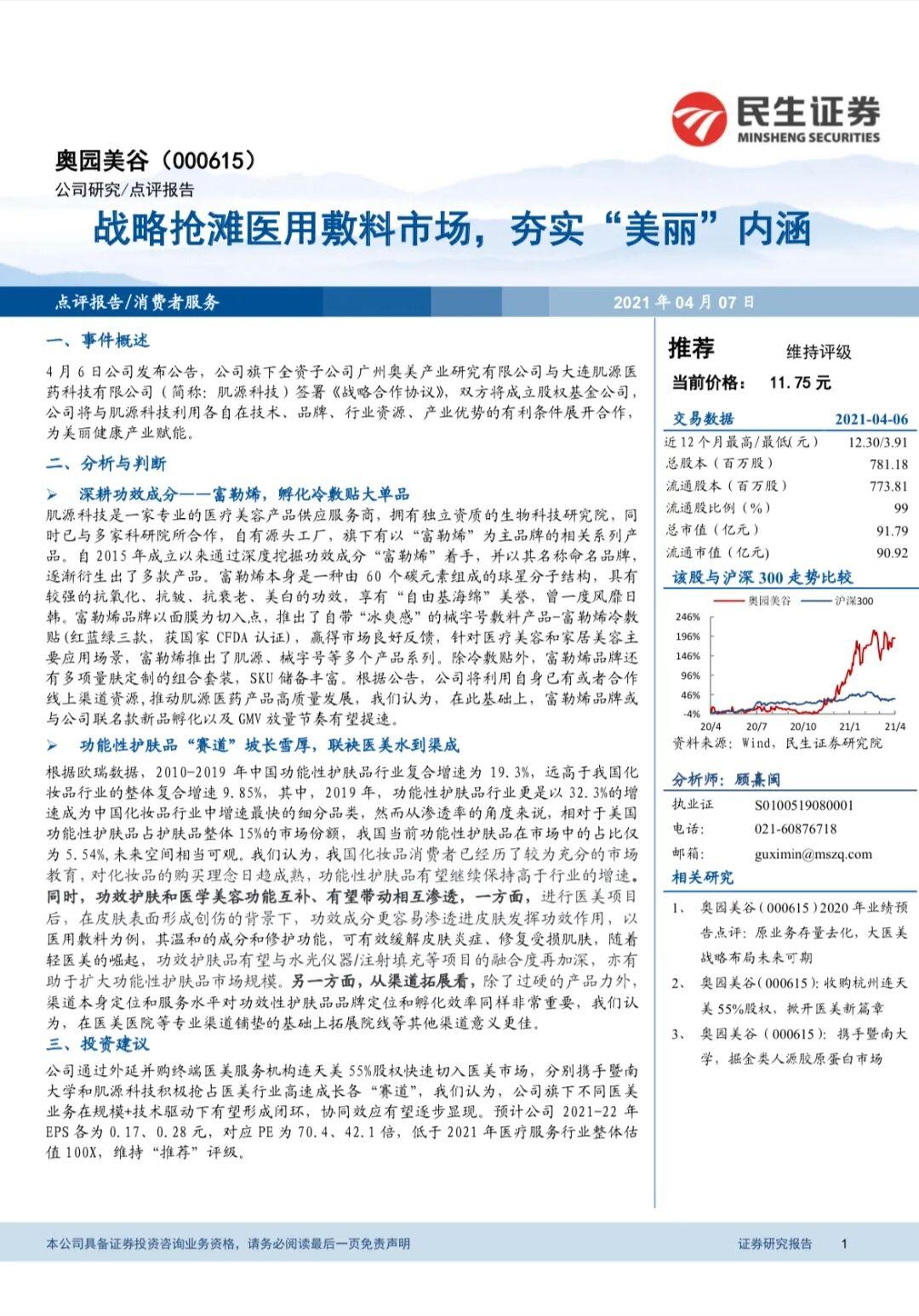 研报丨积极布局医美产品端 奥园美谷获兴业、民生、安信关注3.jpg