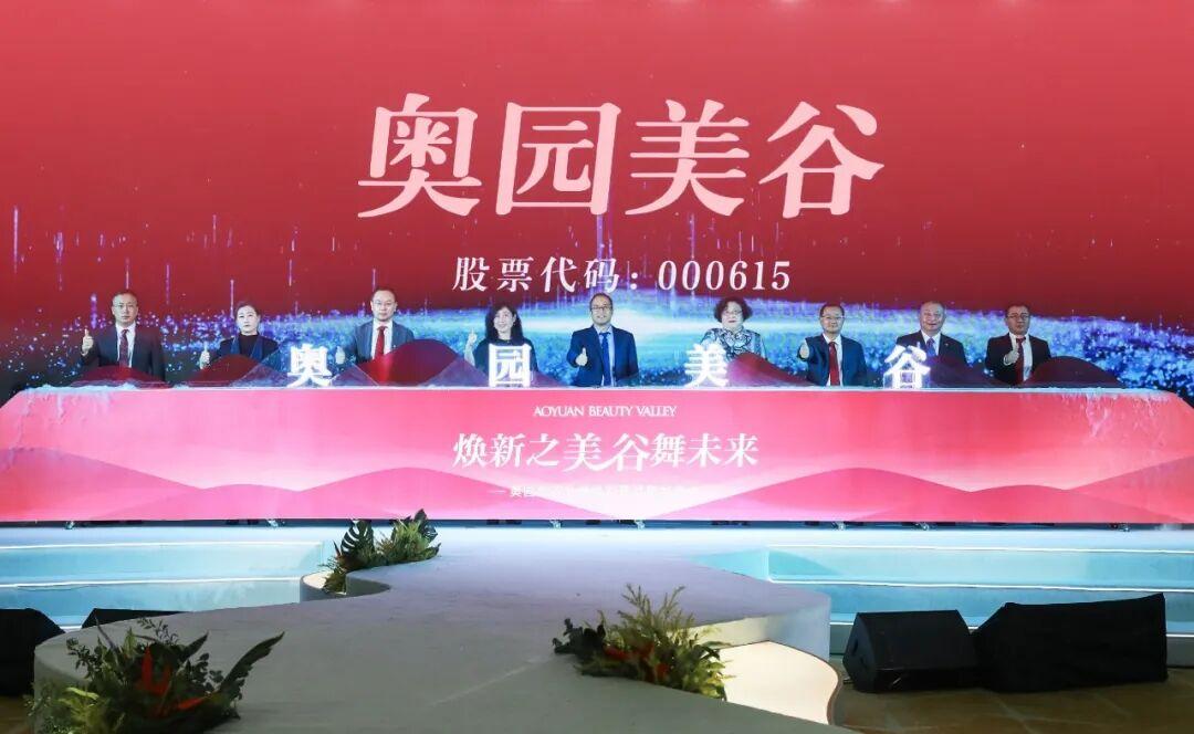 """发扬""""野生动物精神"""":奥园美谷股权激励计划再细化.jpg"""