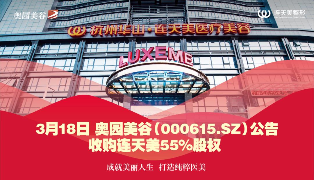 6.97亿收购浙江连天美55%股权 奥园美谷打造纯粹医美.png