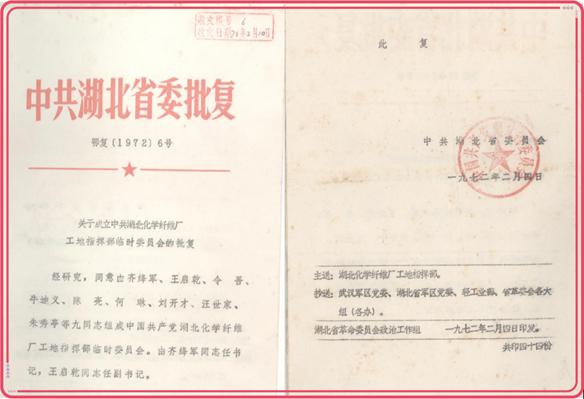 中共奥园美谷科技股份有限公司委员会3.png