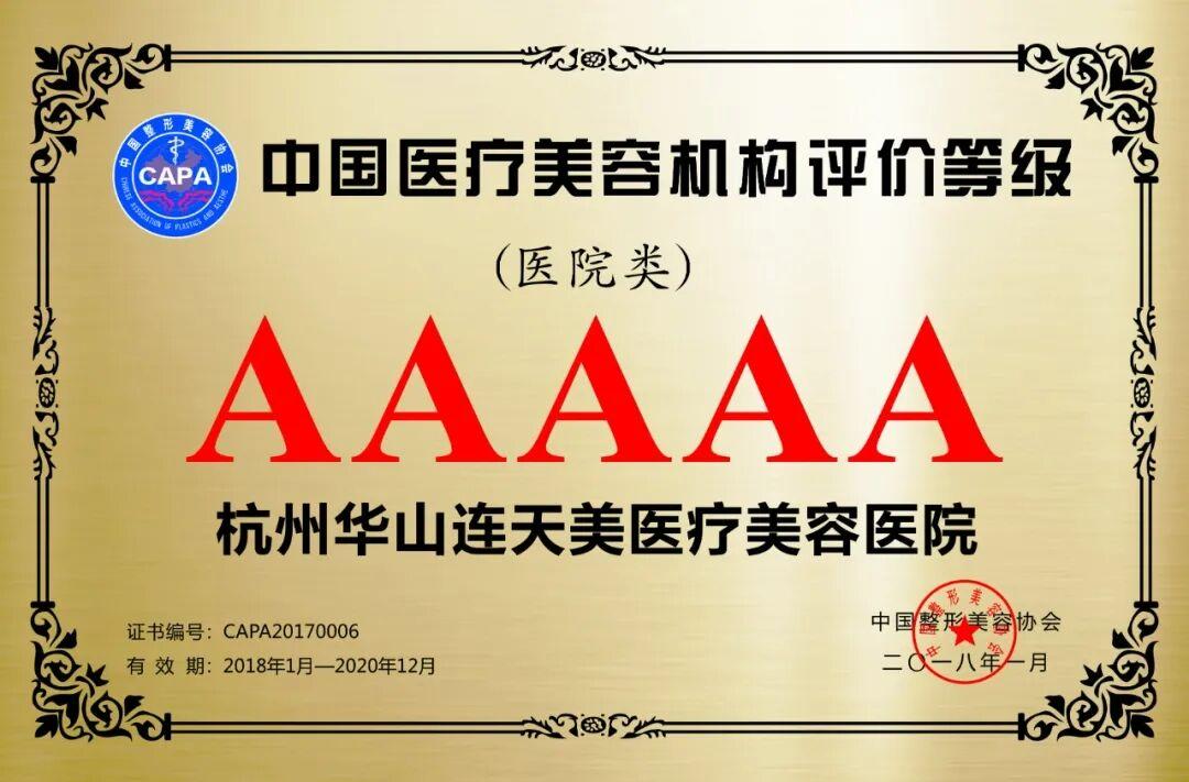 """全国""""医疗美容质量管理认证体系""""启动 奥园美谷旗下连天美获首批试点认证3.jpg"""